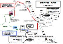 吾妻山公園 案内図 (二宮駅→吾妻山公園)
