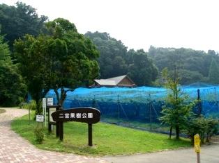 二宮果樹公園