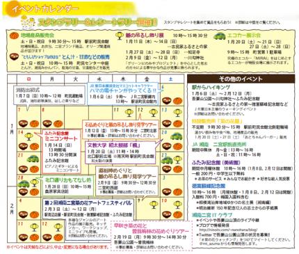菜の花ウォッチング2018 スケジュール