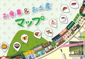 お食事お土産MAP2020(PDF)